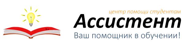 Ассистент — Центр помощи студентам Барнаул, Бийск